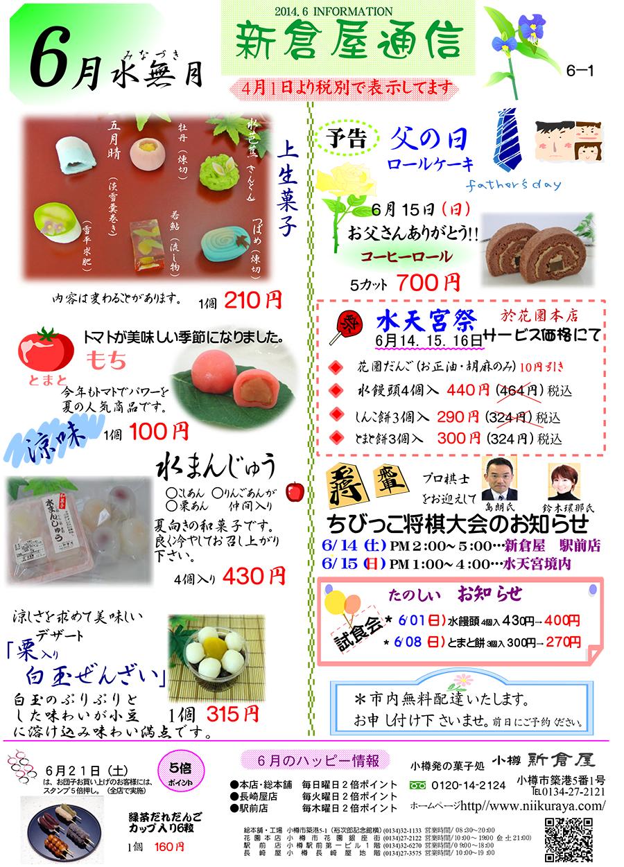 小樽新倉屋通信2014年6月号