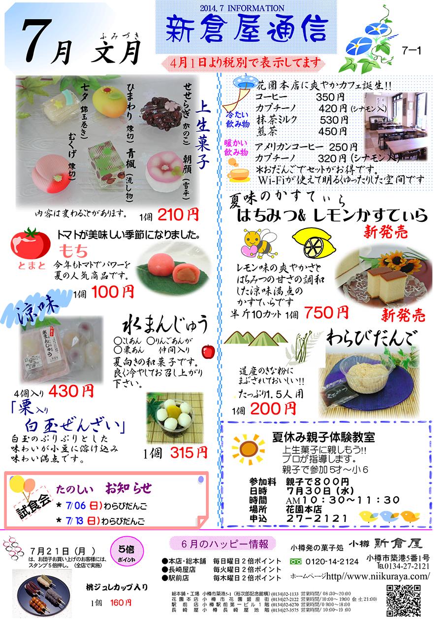 小樽新倉屋通信2014年7月号