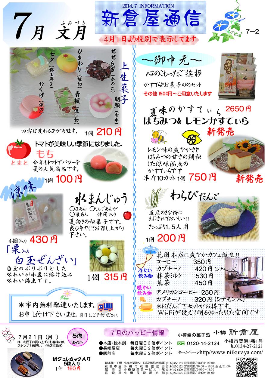小樽新倉屋通信2014年7月2号
