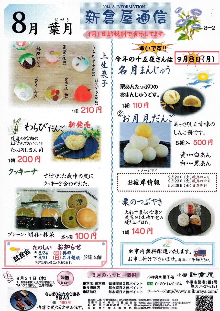 小樽新倉屋通信2014年8月2号