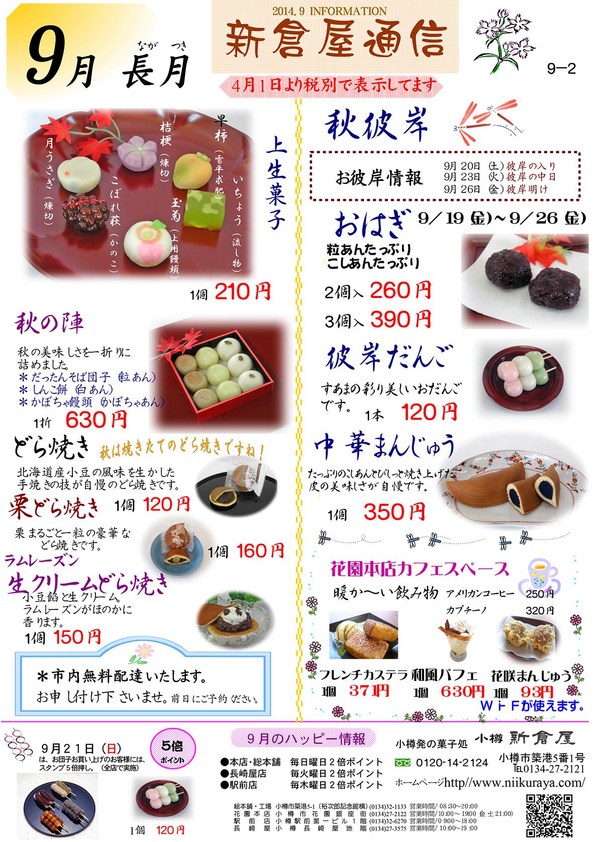 小樽新倉屋通信2014年9月2号