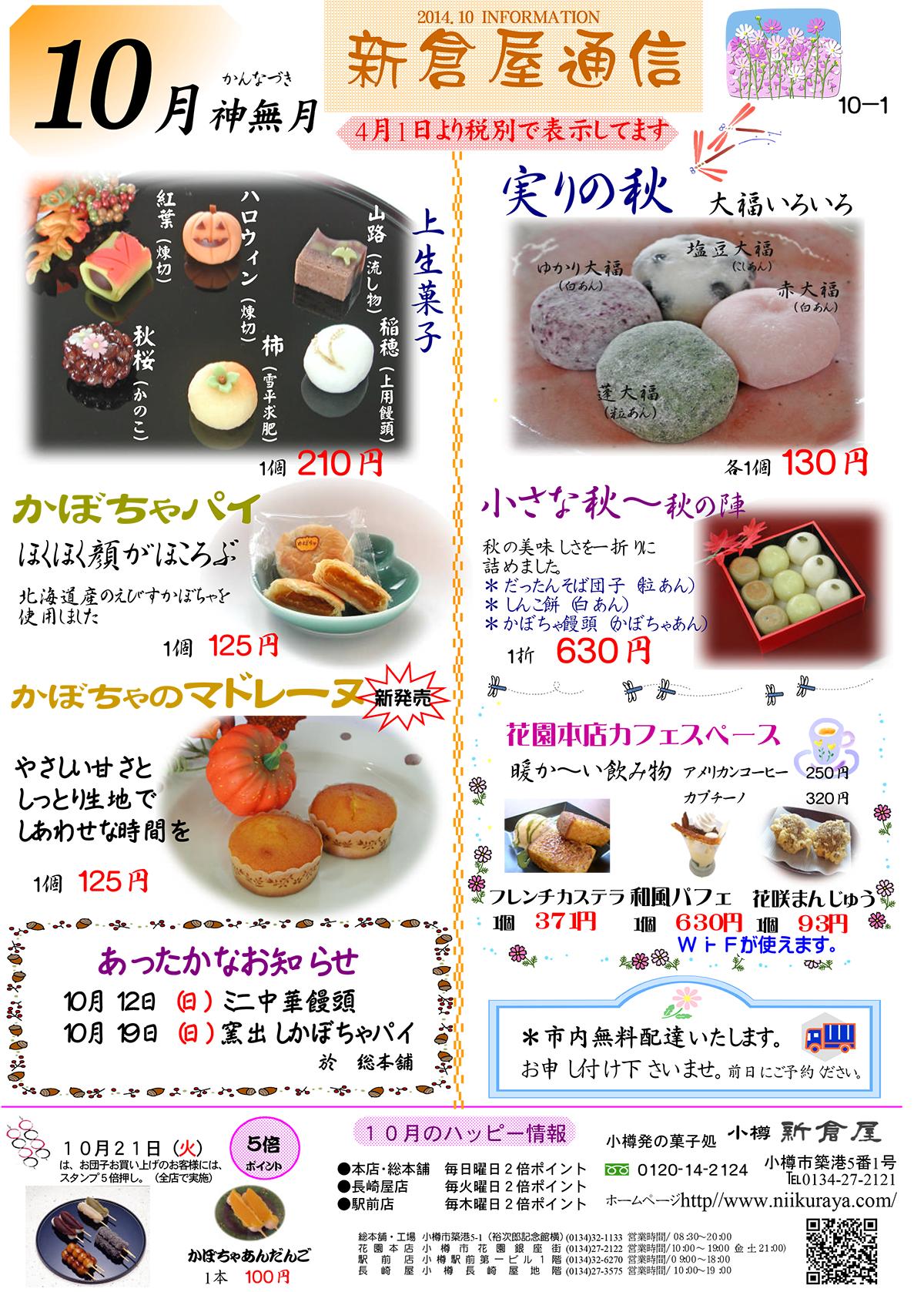 小樽新倉屋通信2014年10月号
