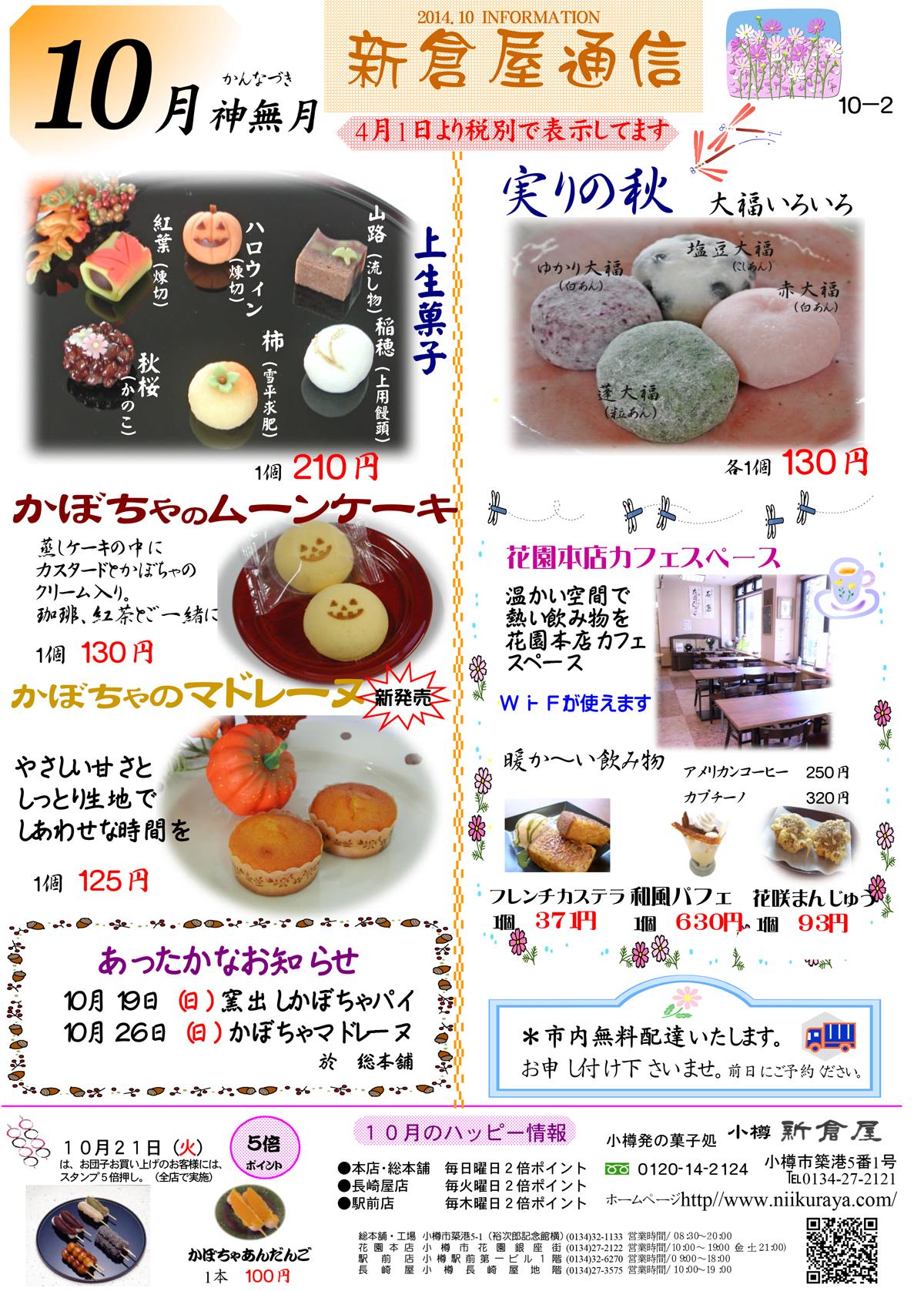 小樽 新倉屋通信2014年10月2号