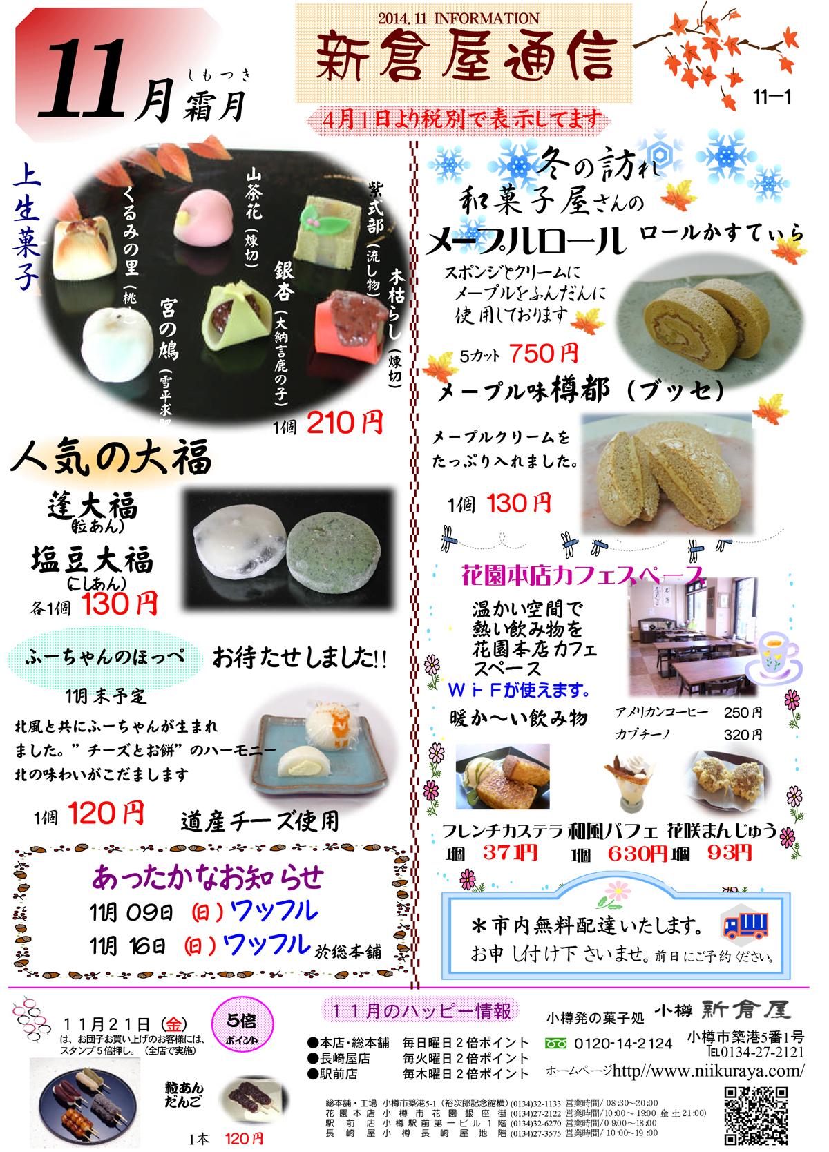 小樽新倉屋通信2014年11月号