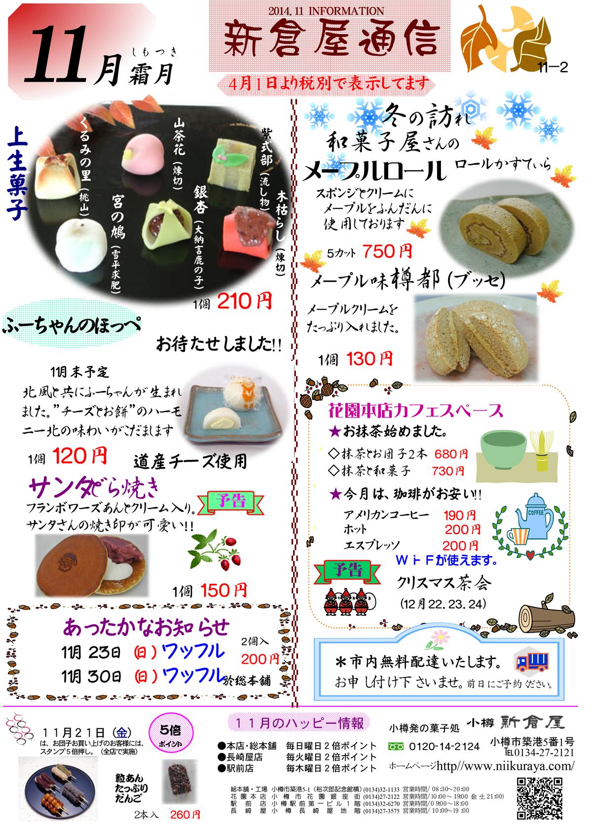 小樽新倉屋通信2014年11月2号