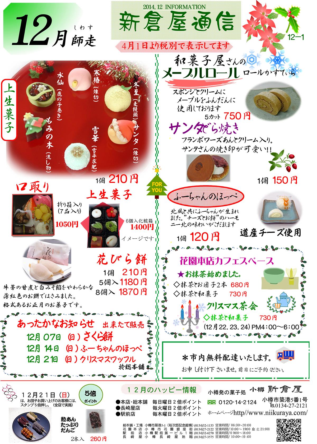 小樽新倉屋通信2014年12月1号
