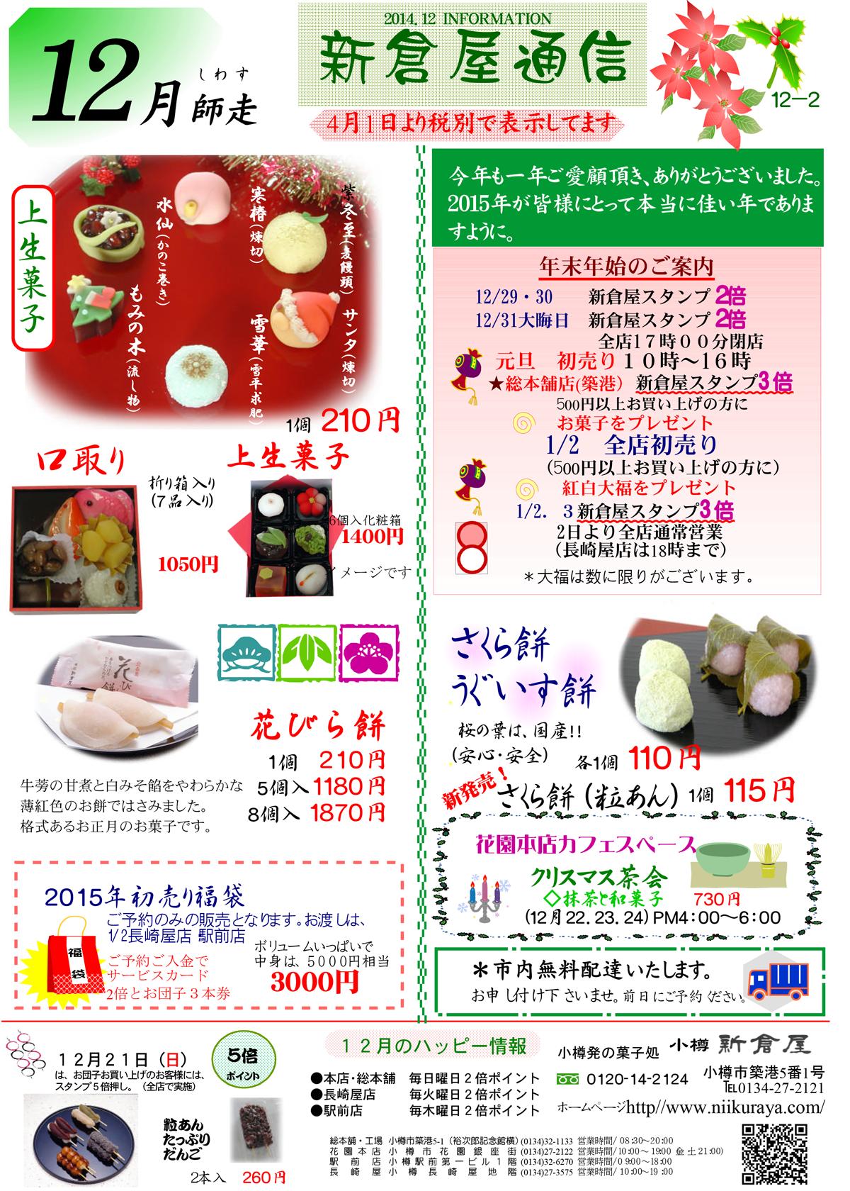 小樽新倉屋通信2014年12月2号