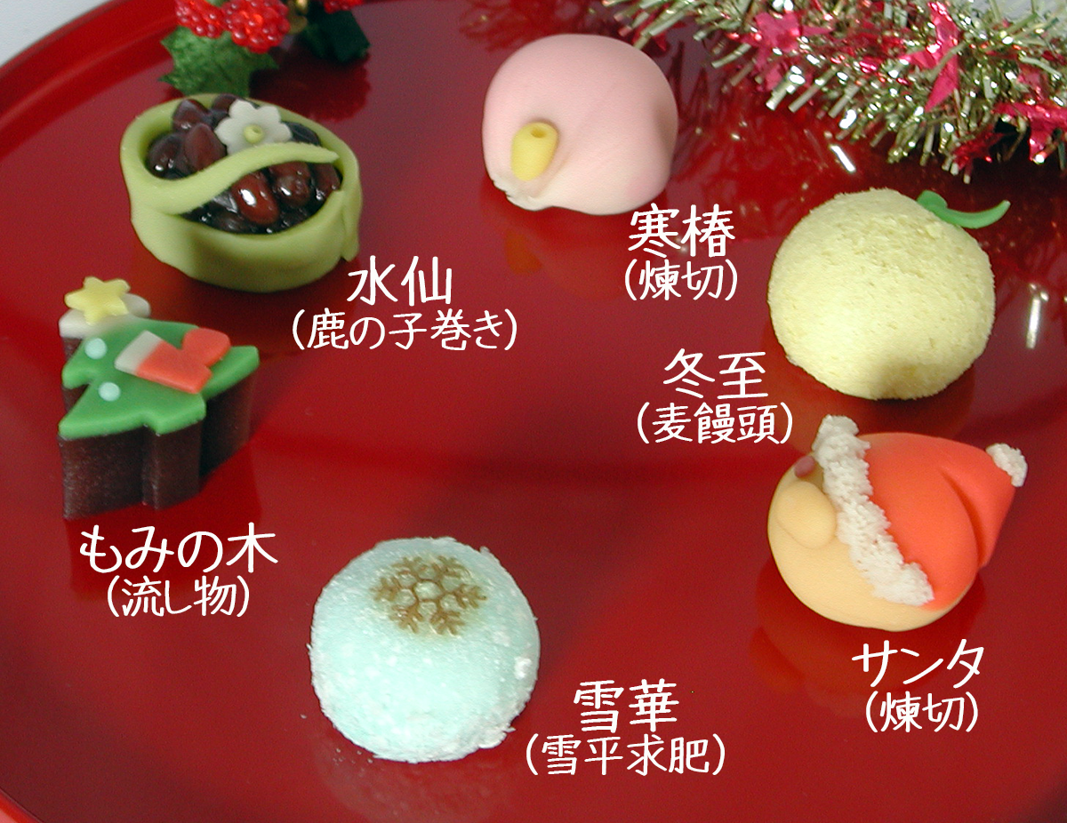 2014年12月の上生菓子