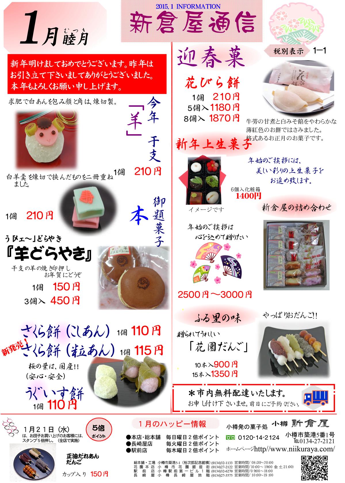 小樽新倉屋通信2015年1月号