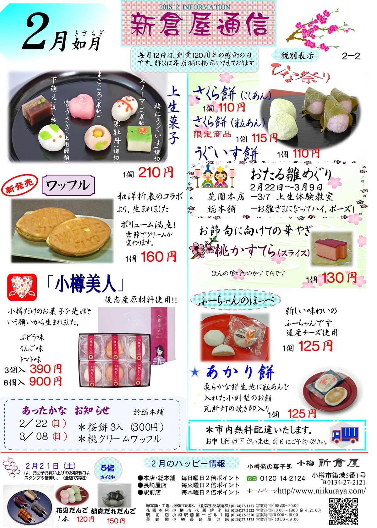 小樽新倉屋通信2015年2月2号