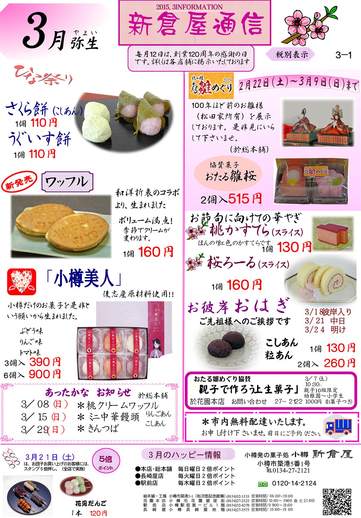 小樽新倉屋2015年3月号