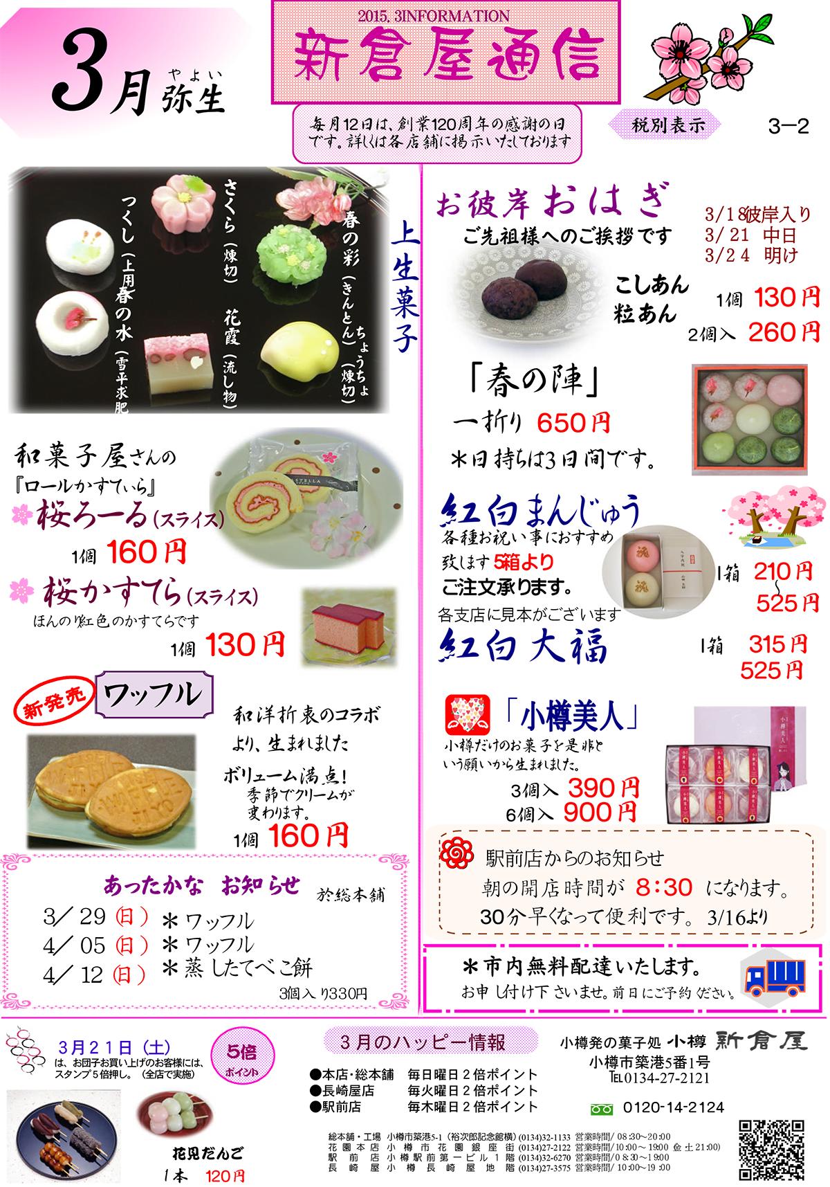 小樽新倉屋通信2015年3月2号