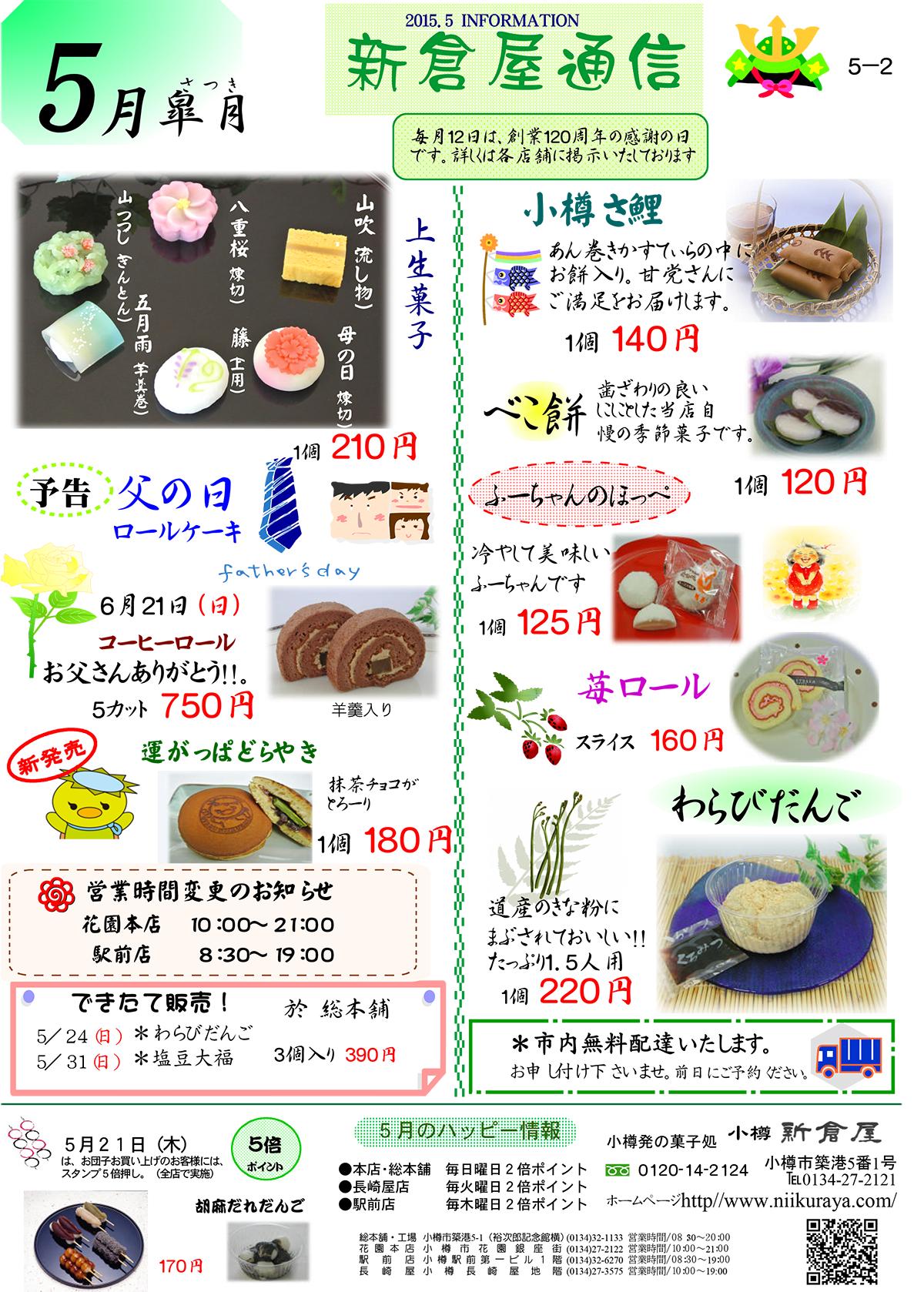 小樽新倉屋通信2015年5月号
