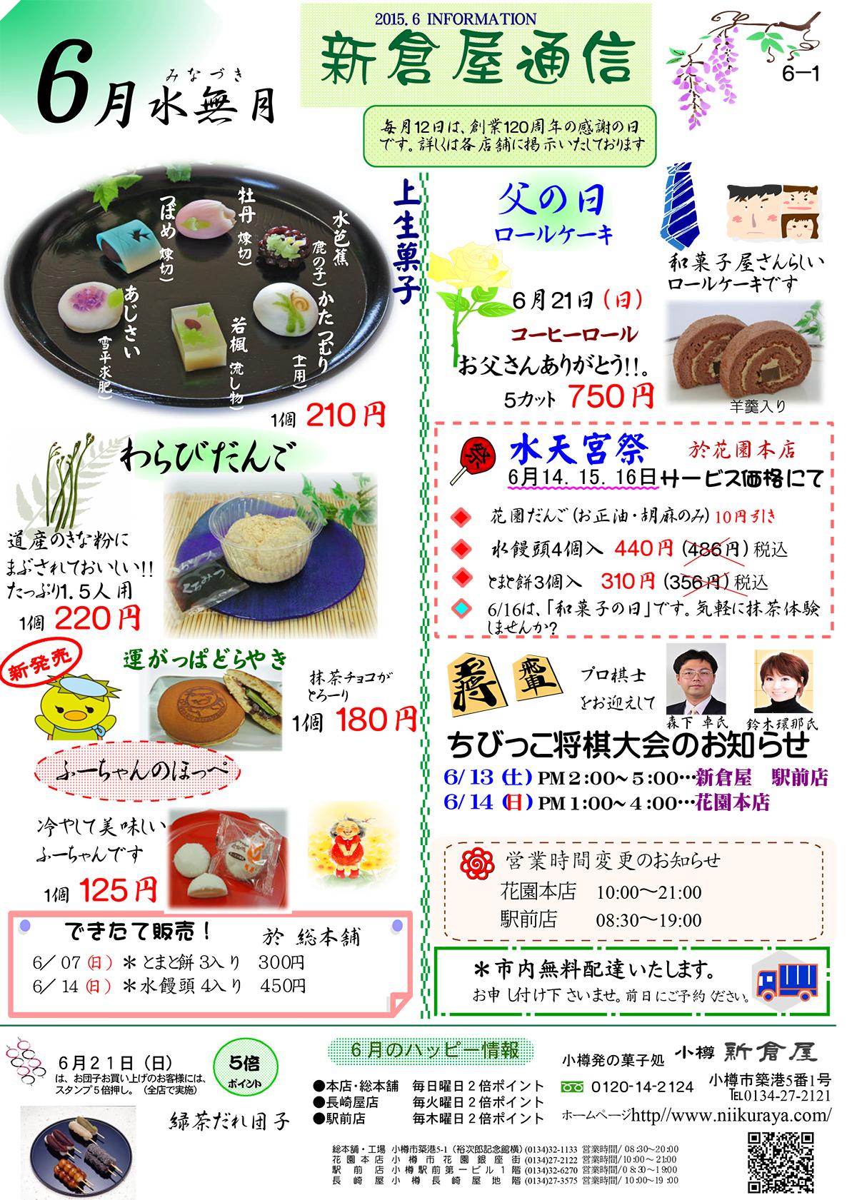 小樽新倉屋通信2015年6月号