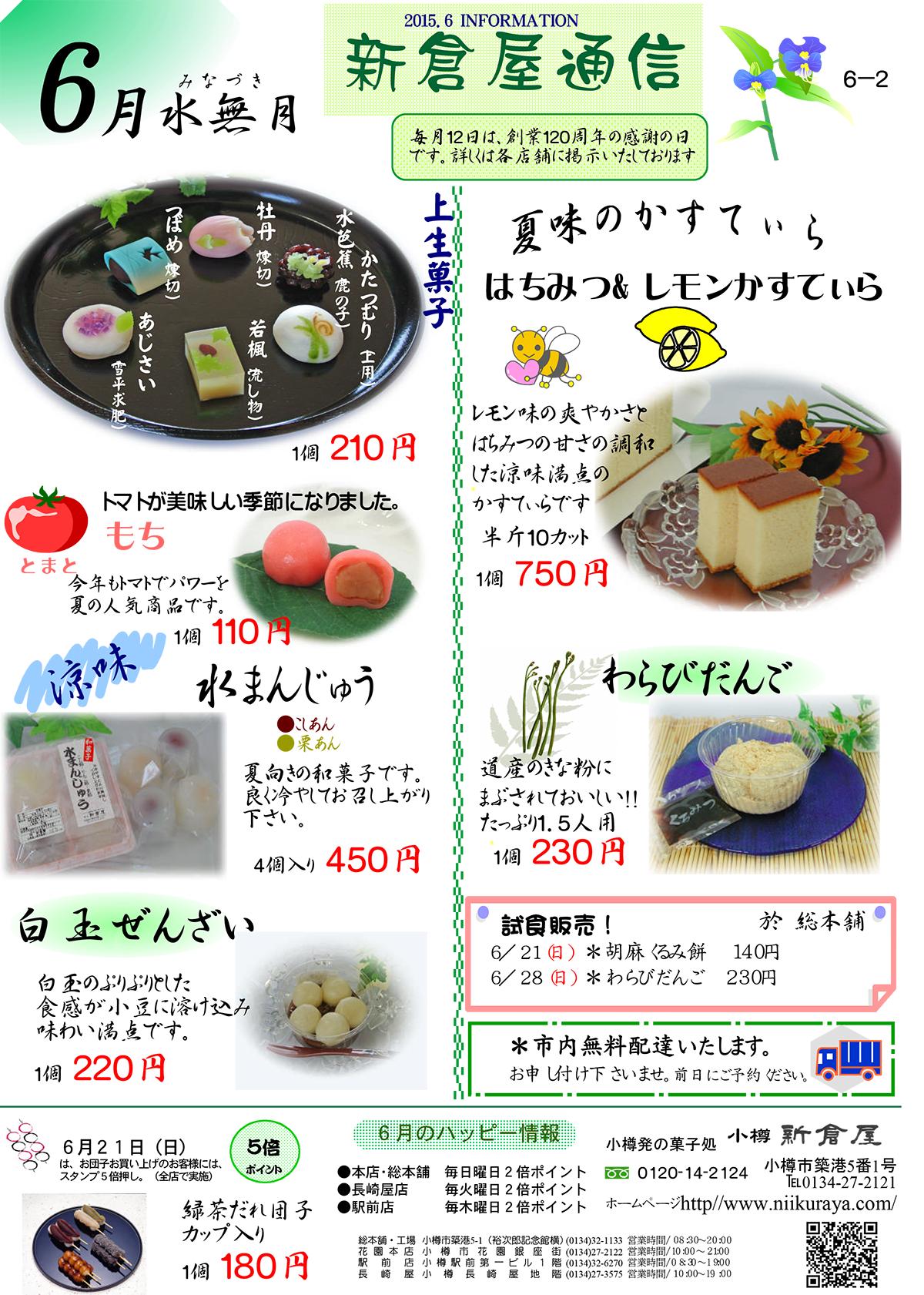 小樽新倉屋通信2015年6月2号