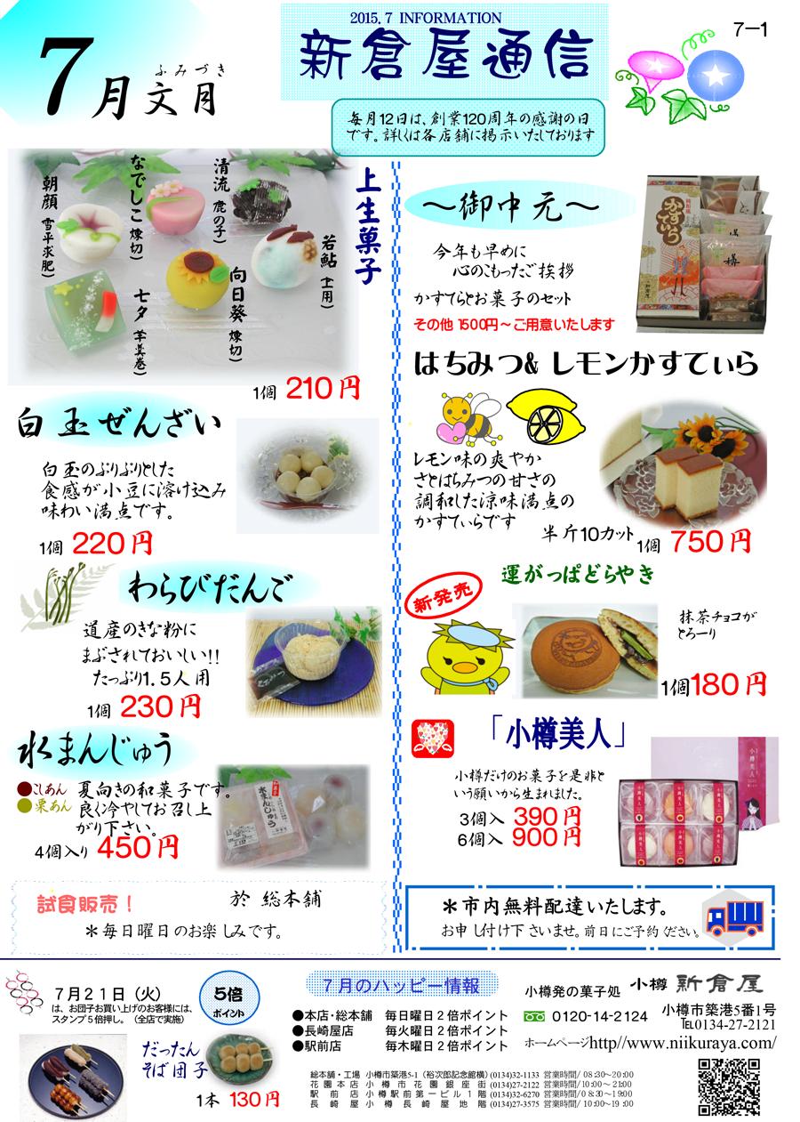 小樽新倉屋通信2015年7月号