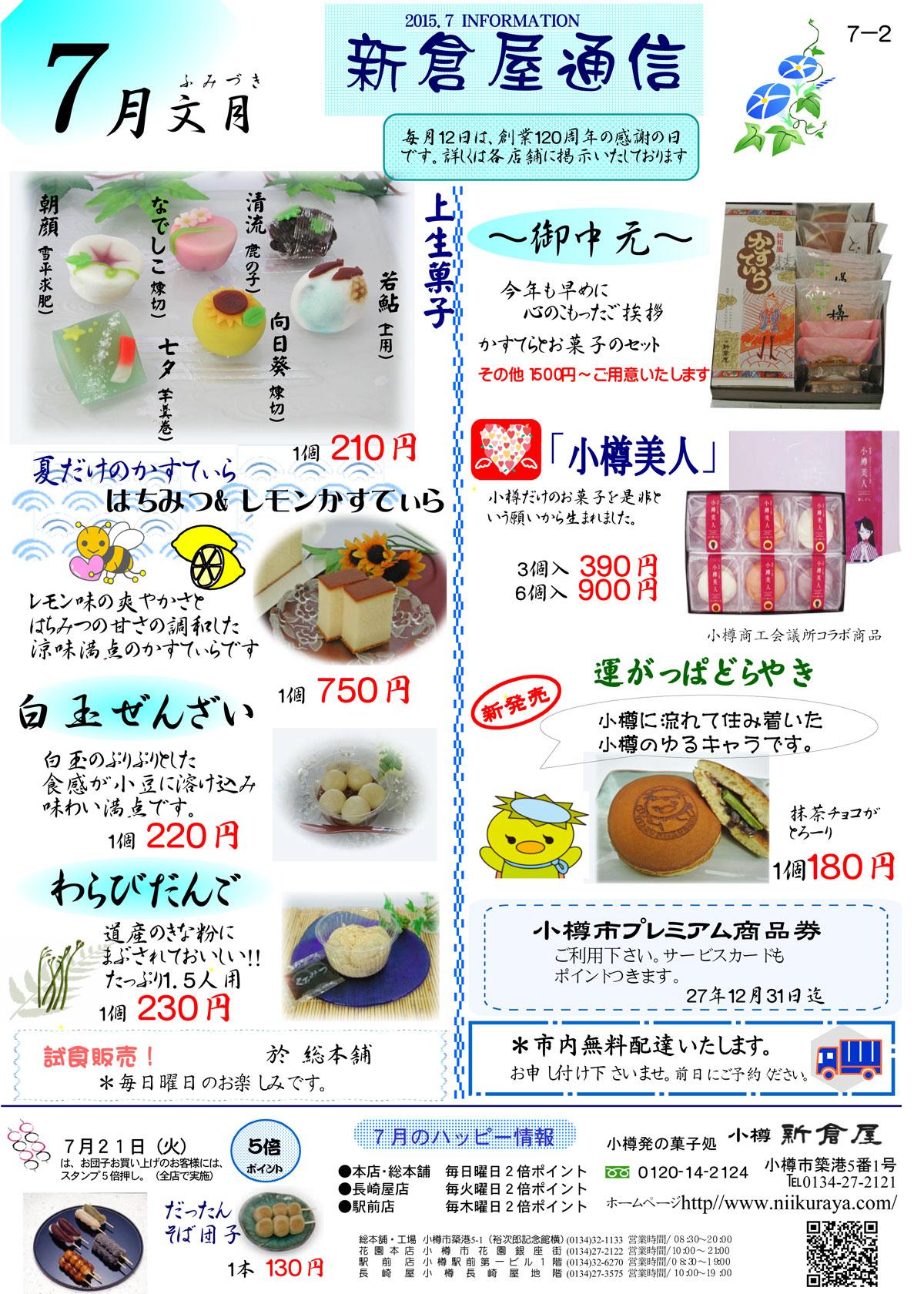 小樽新倉屋通信2015年7月2号