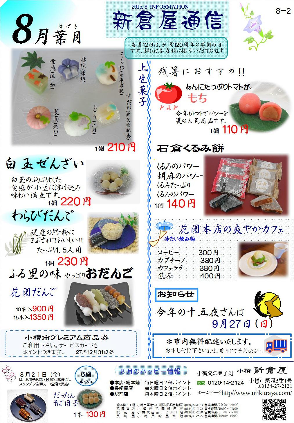 小樽新倉屋通信2015年8月2号