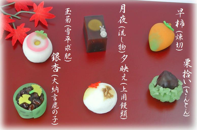 2015年9月の上生菓子