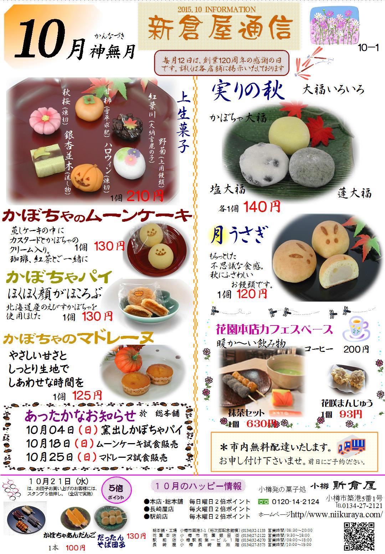 小樽新倉屋通信2015年10月1号