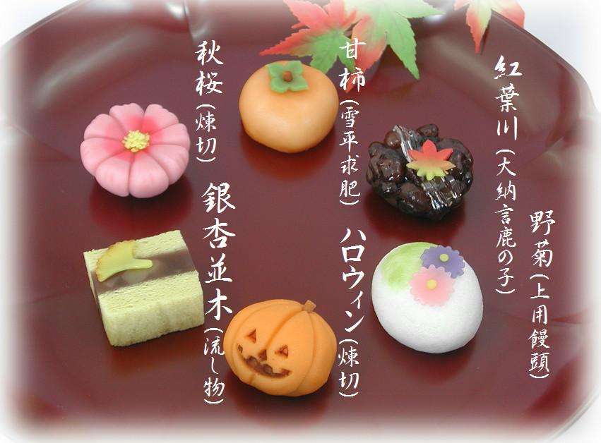 2015年10月の上生菓子