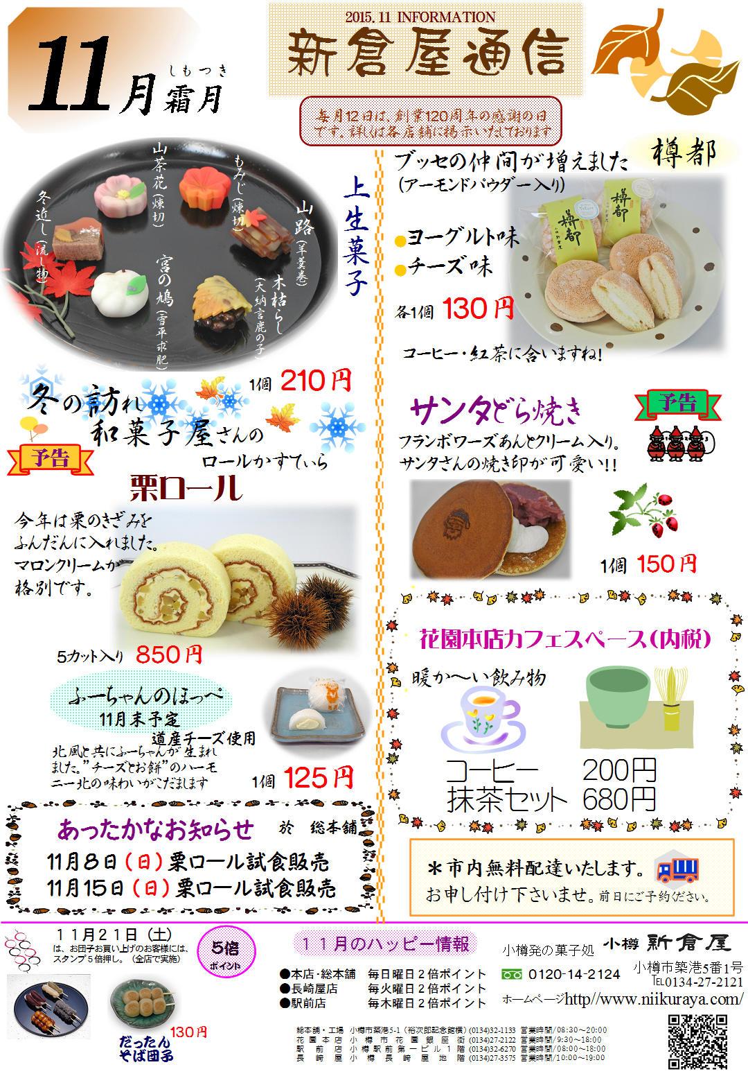 小樽新倉屋通信2015年11月1号