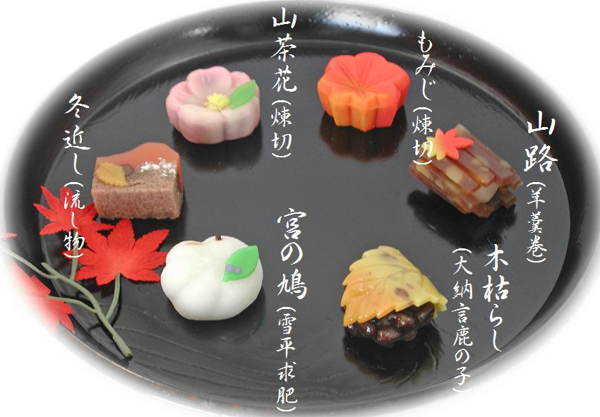 2015年11月の上生菓子