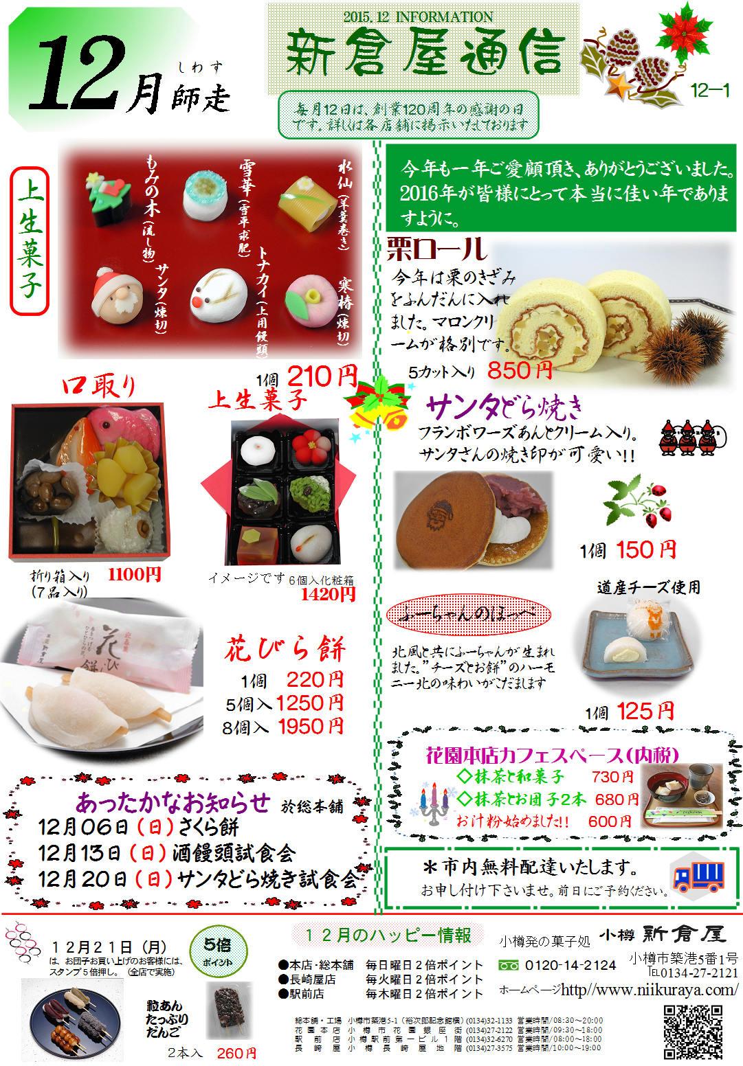 小樽新倉屋通信2015年12月1号