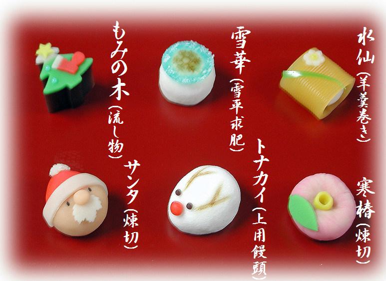 2015年12月の上生菓子