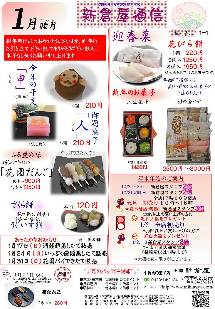 小樽新倉屋通信2016年1月1号
