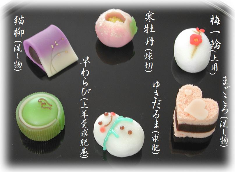 2016年2月の上生菓子