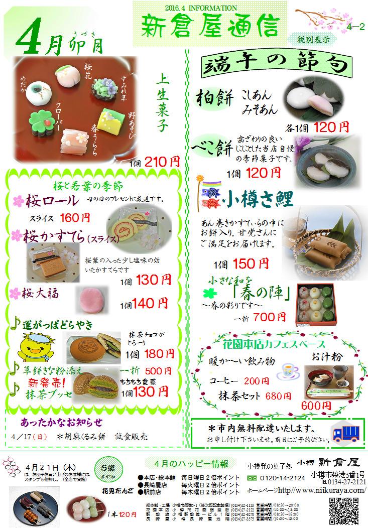 小樽新倉屋通信2016年4月2号