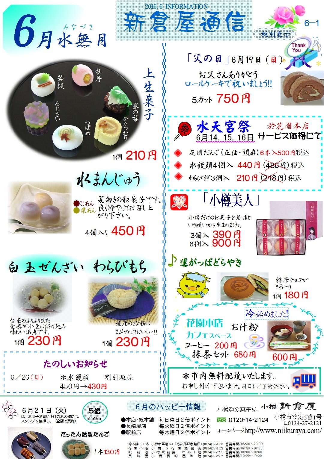 小樽新倉屋通信2016年6月1号