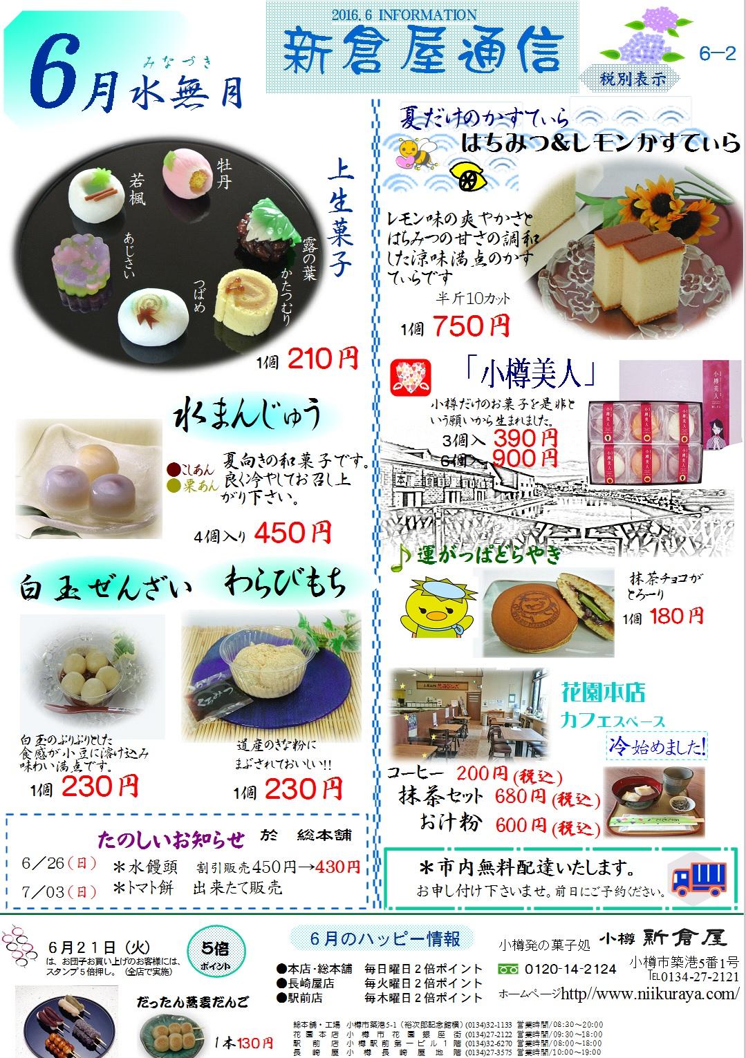 小樽新倉屋通信2016年6月2号
