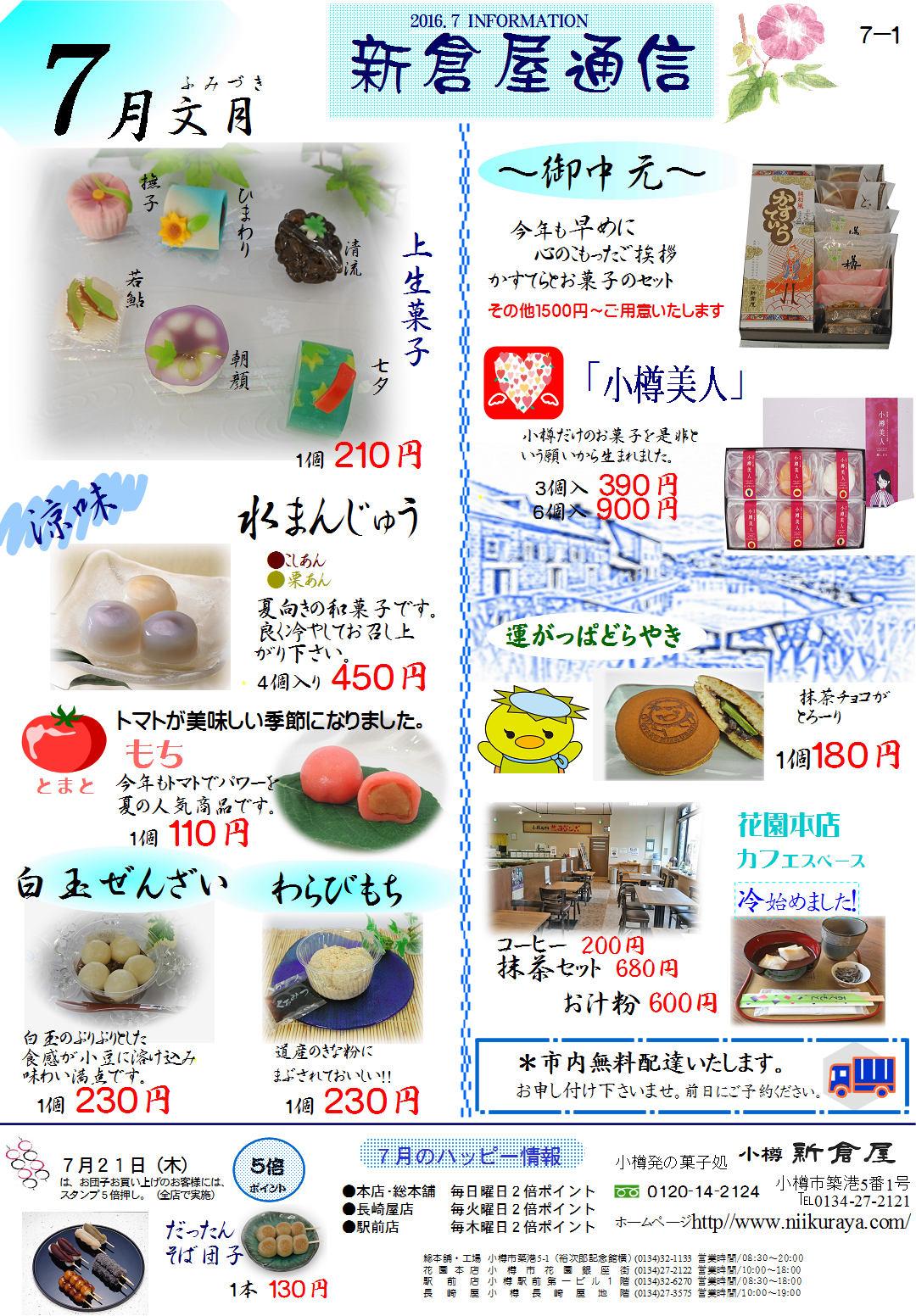 小樽新倉屋通信2016年7月1号