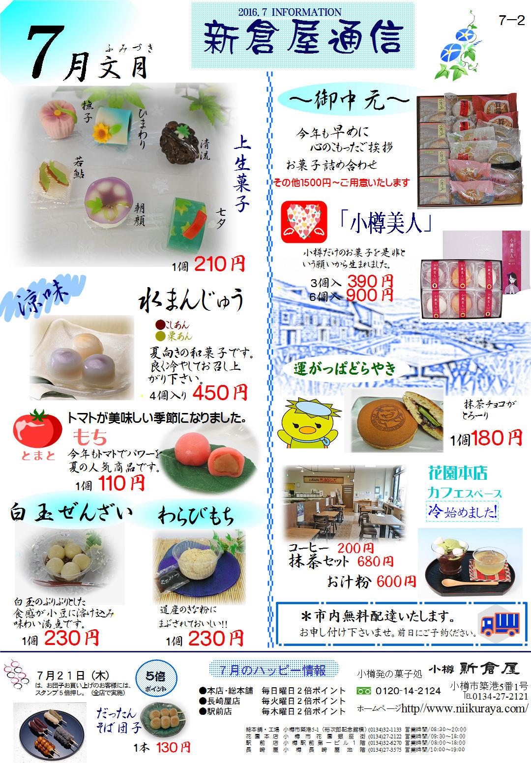 小樽新倉屋通信2016年7月2号
