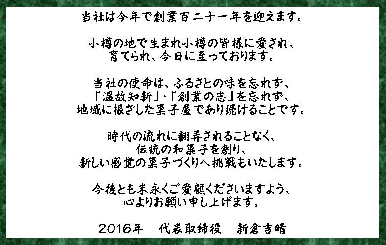 2016年挨拶