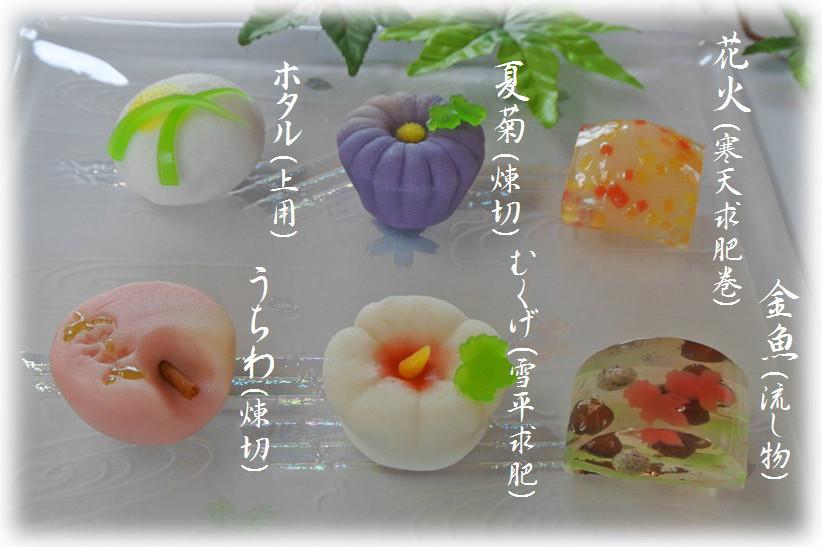 2016年8月の上生菓子