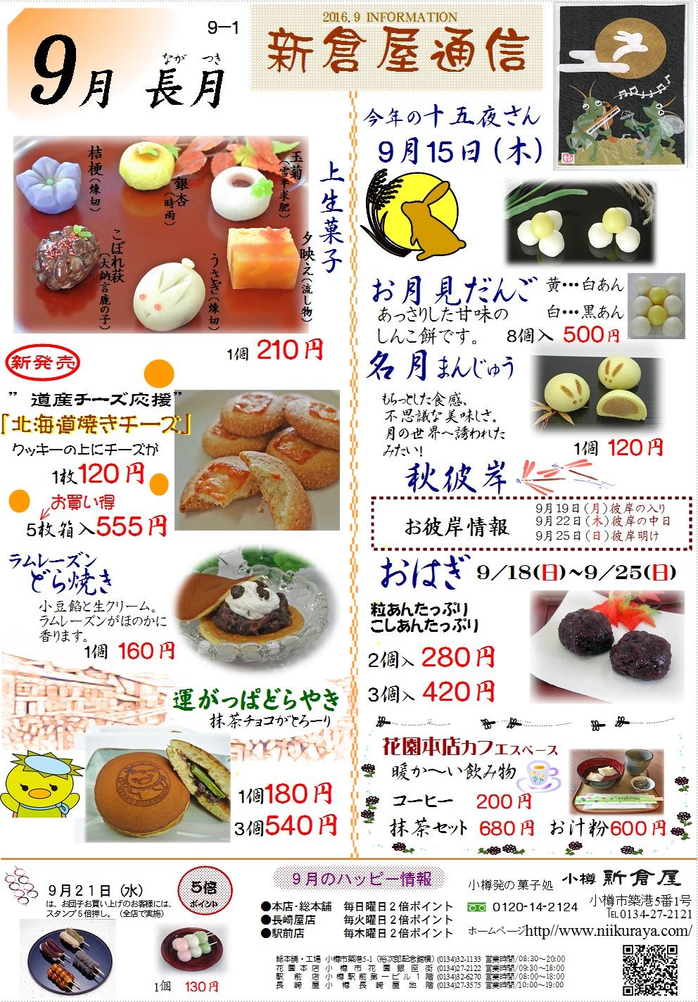 小樽新倉屋通信2016年9月1号