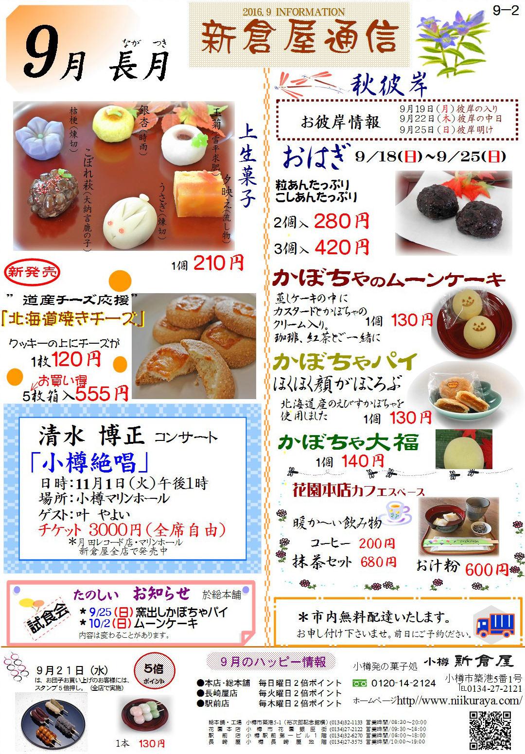 小樽新倉屋通信2016年9月2号