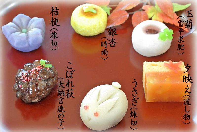 2016年9月の上生菓子