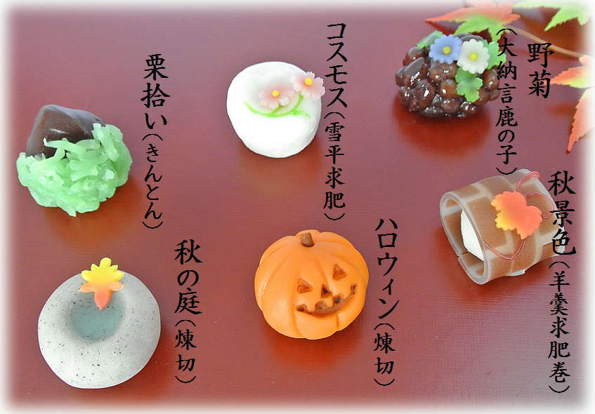 2016年10月の上生菓子
