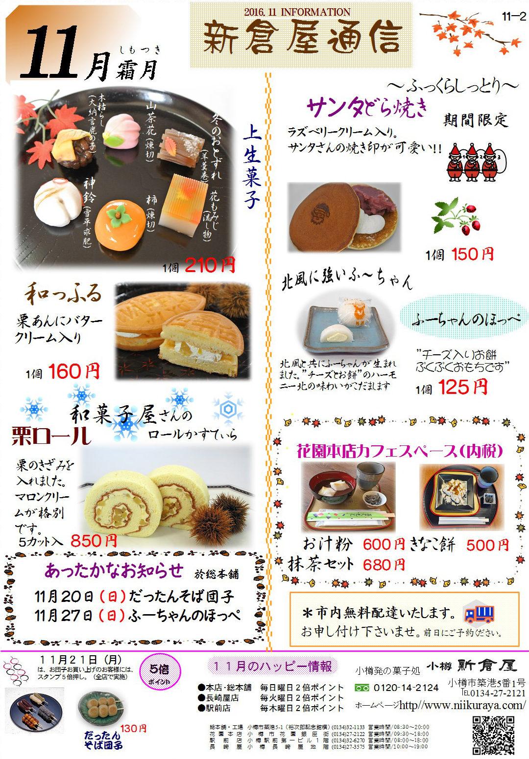 小樽新倉屋通信2016年11月2号