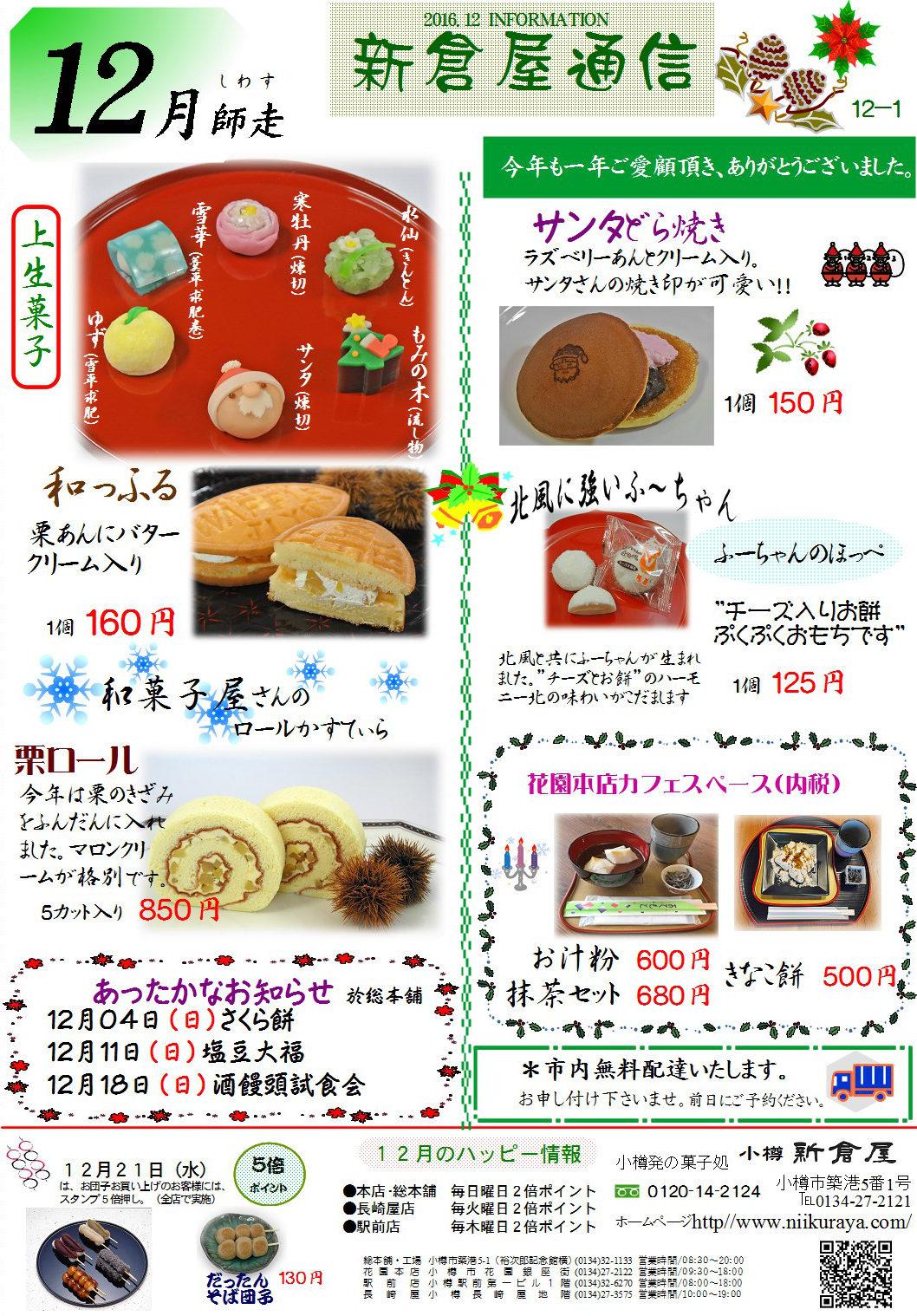 小樽新倉屋通信2016年12月1号