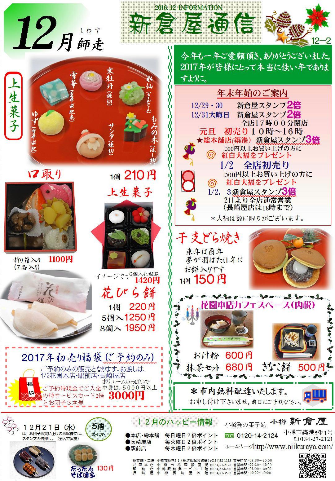 小樽新倉屋通信2016年12月2号