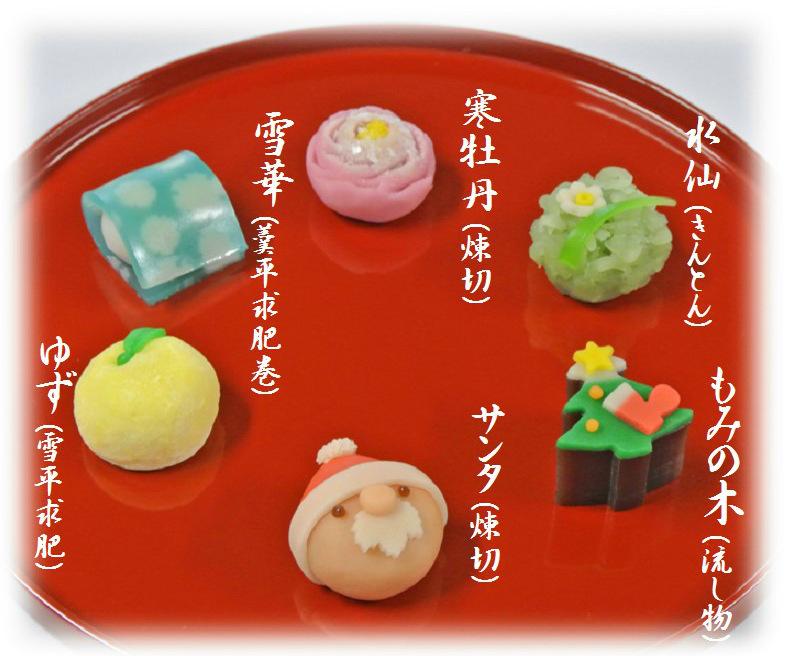 2016年12月の上生菓子