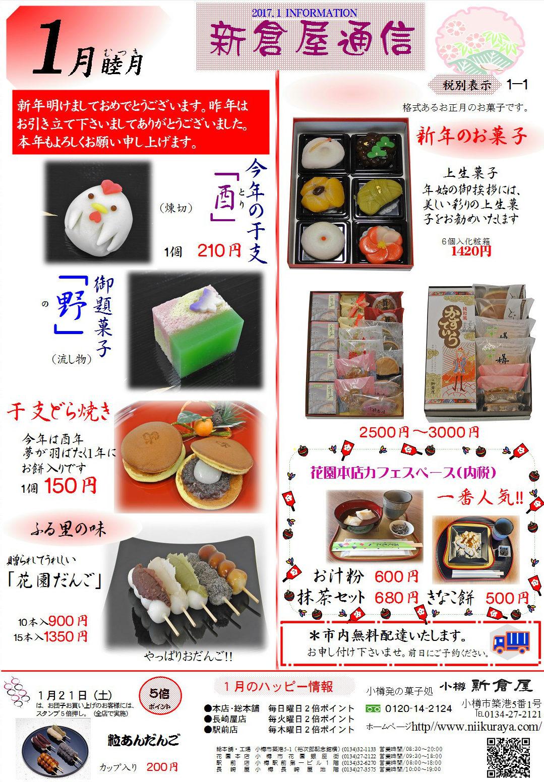 小樽新倉屋通信2017年1月7号
