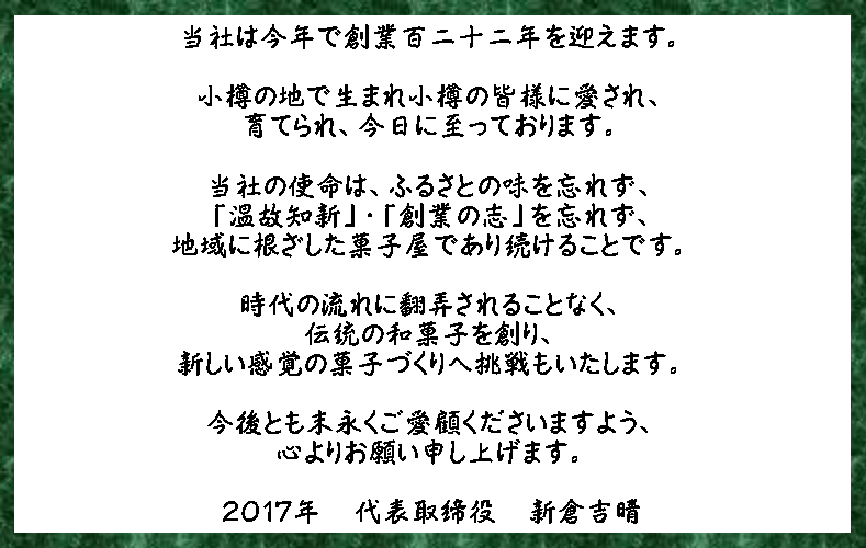 2017年挨拶