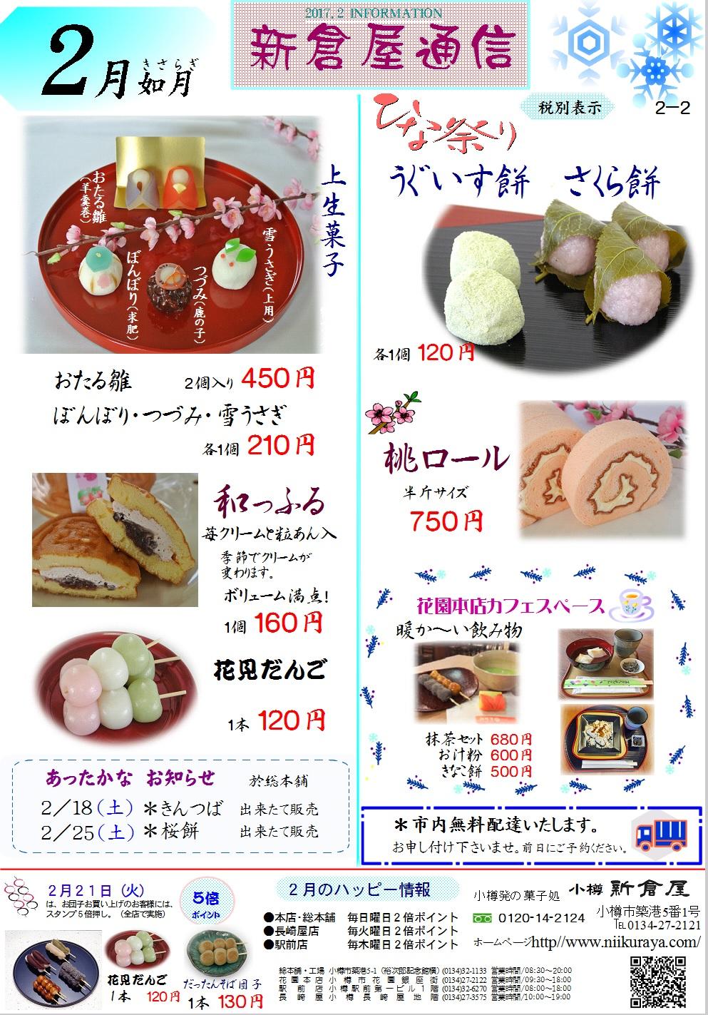 小樽新倉屋通信2017年2月2号