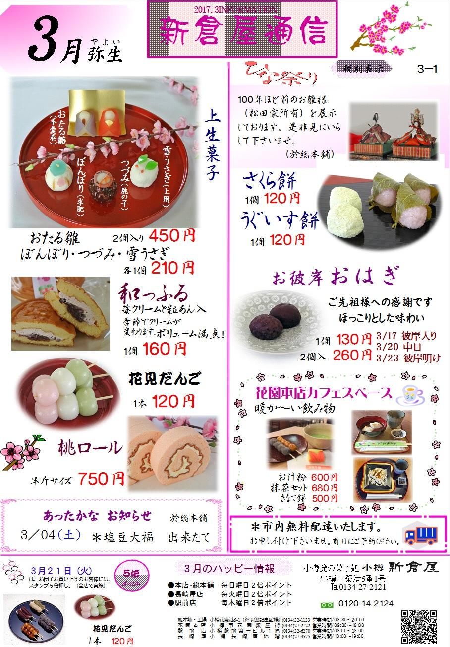 小樽新倉屋通信2017年3月1号